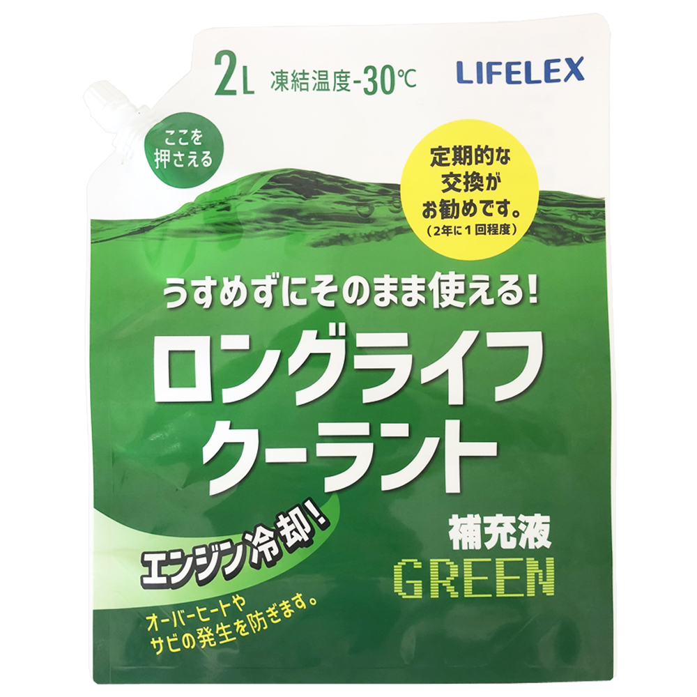 コーナンオリジナル ロングライフクーラント補充液 パウチタイプ2L 緑 KC−01