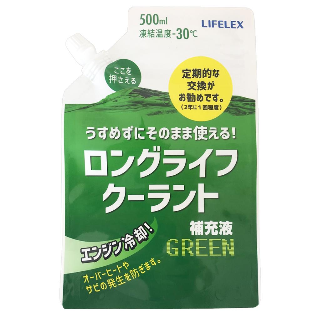 ○コーナンオリジナル ロングライフクーラント補充液 パウチタイプ 500ml 緑 KC−03