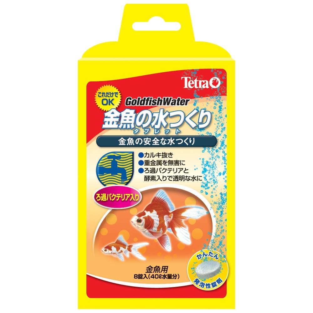 テトラ 金魚の水つくり タブレット 8錠入