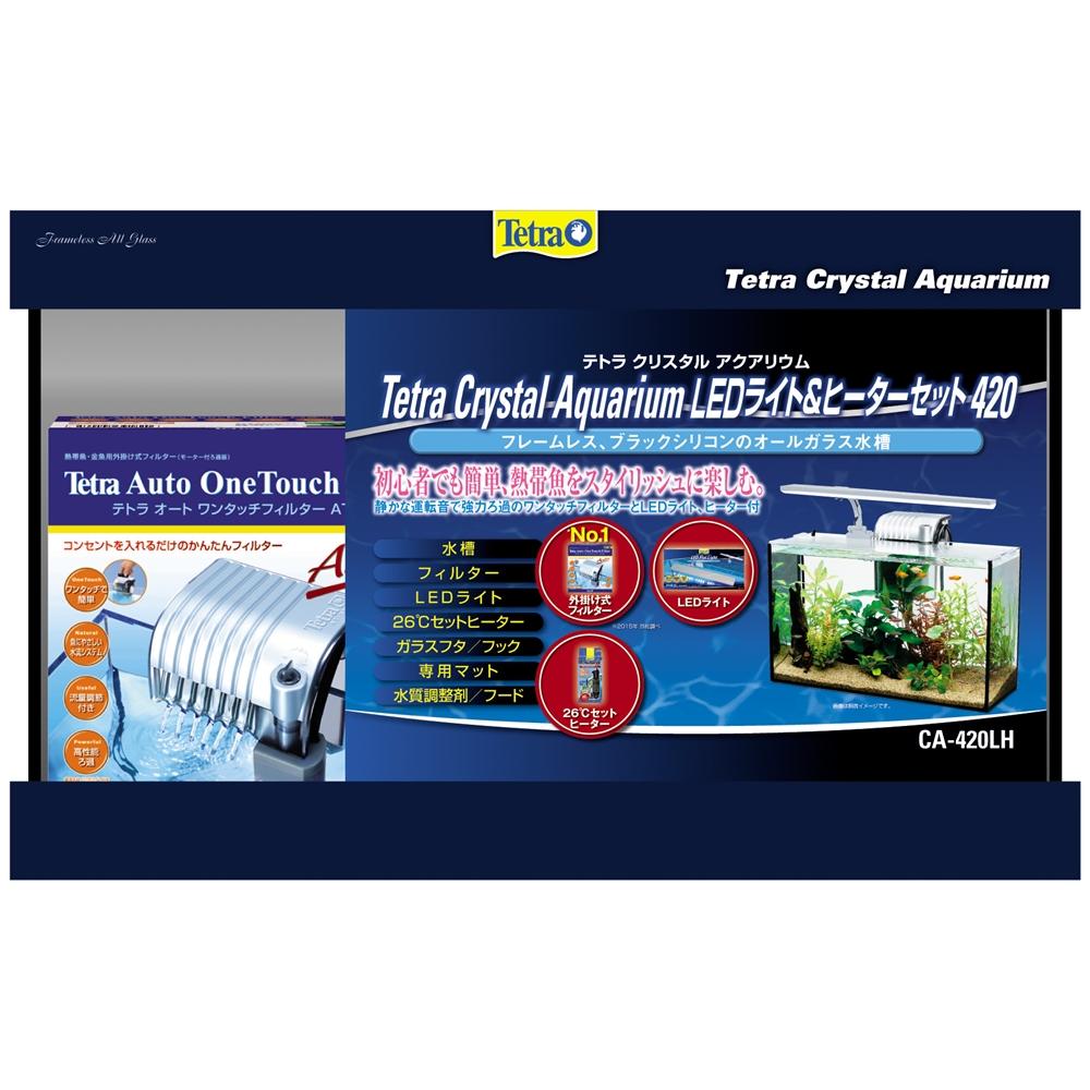 テトラ クリスタルアクアリウム LEDライト&ヒーター付セット420