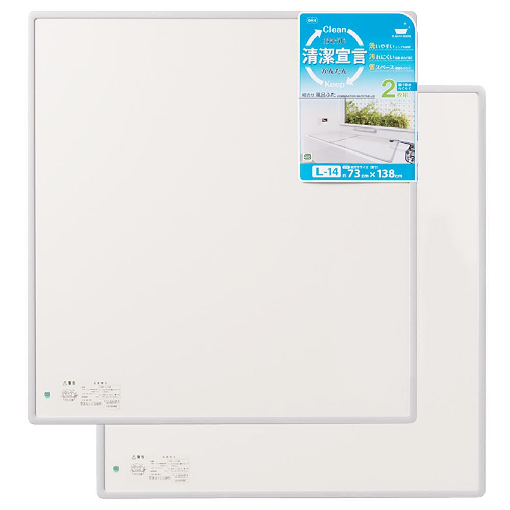 オーエ 組合せ風呂ふた 2枚組 L−12 品番:77503 約73×118×1cm (1枚のサイズ:約73×59×1cm)