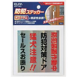 ELPA(エルパ) 防犯ステッカーAST−S01