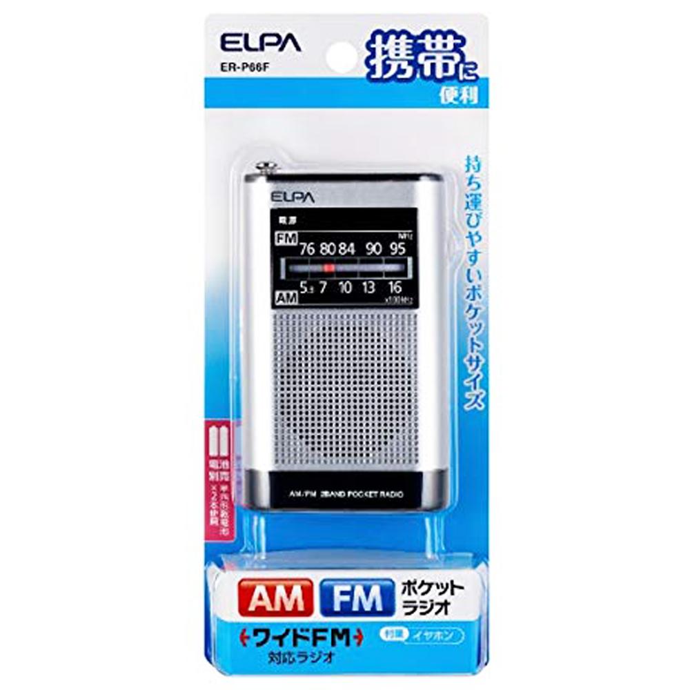 ELPA(エルパ) ポケットラジオ シルバー ER−P66F  サイズ:(約) 幅5.5×高さ9.2×奥行2cm
