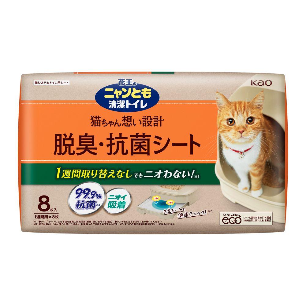 ニャンとも清潔トイレ 脱臭・抗菌シート [8枚入]