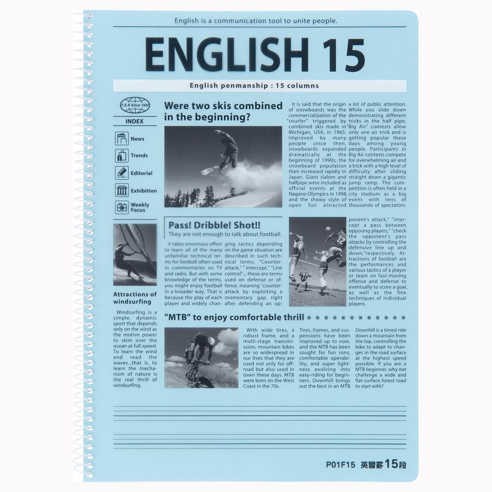 英習ノート13段 P01F15