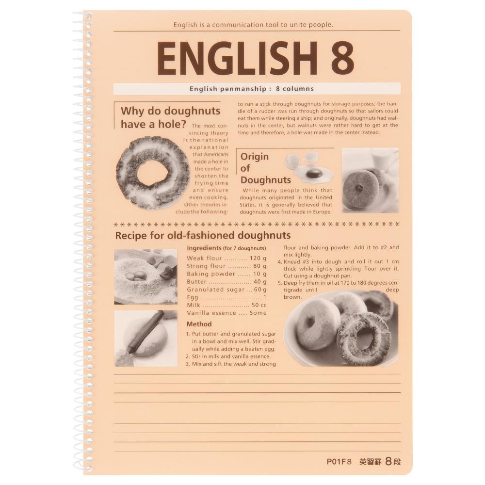 英習ノート13段 P01F08
