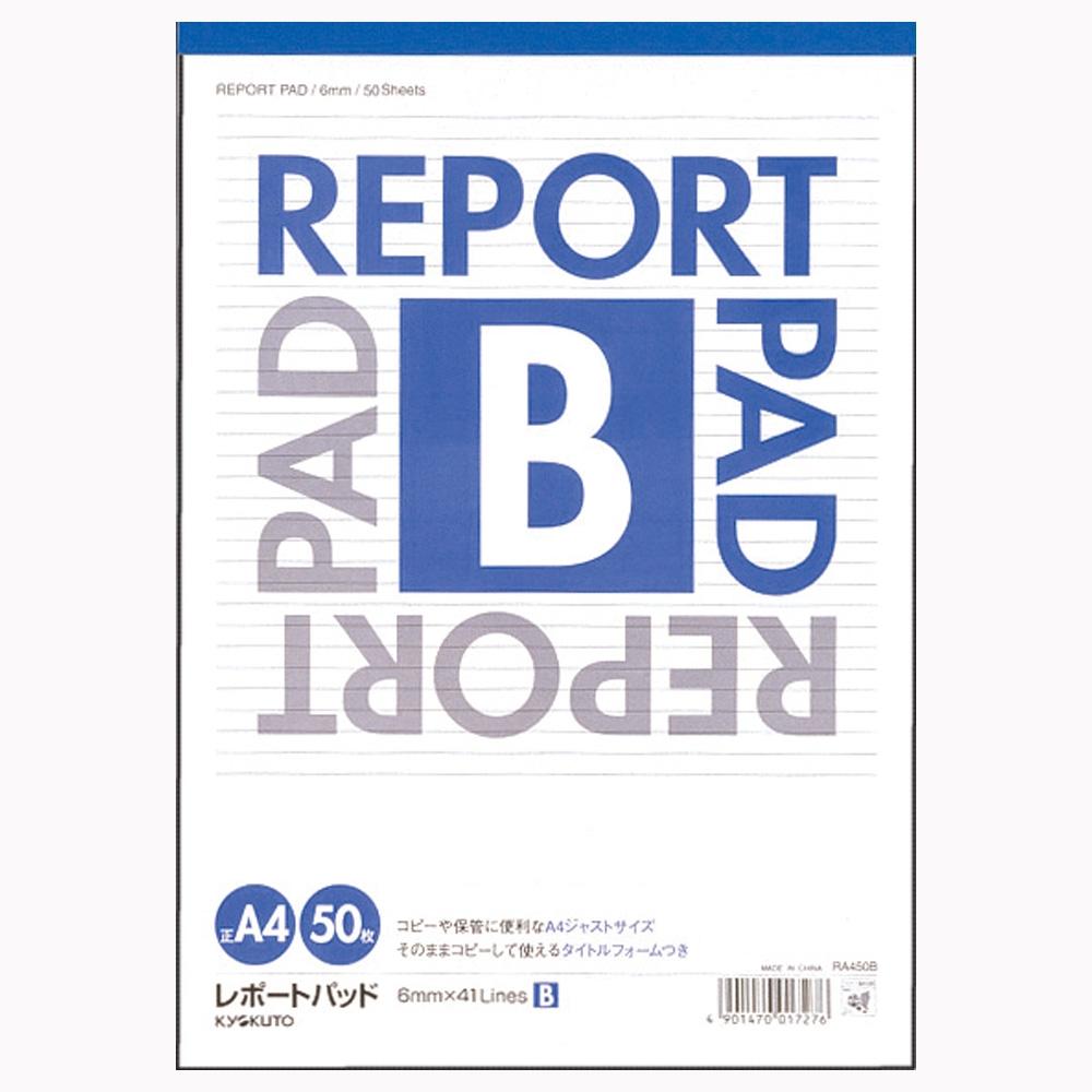 レポート用紙 RA450B