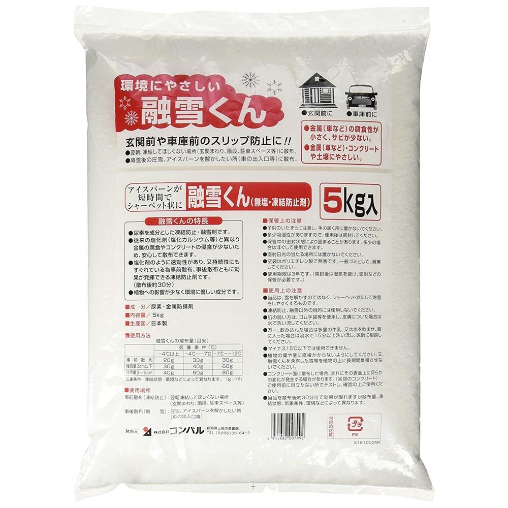 コンパル 無塩 凍結防止剤 融雪くん 5kg 尿素タイプ