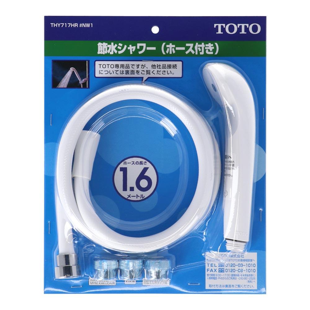TOTO 節水シャワーヘッド+1.6Mホースセット(アダプター付) ホワイト THY717HR #NW1