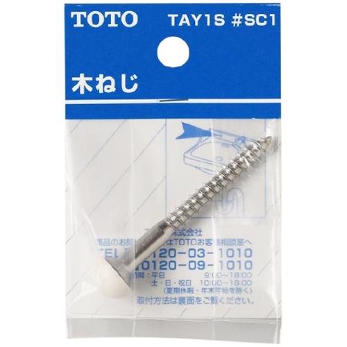 TOTO 木ねじ(化粧キャップ付) TAY1S#SC1
