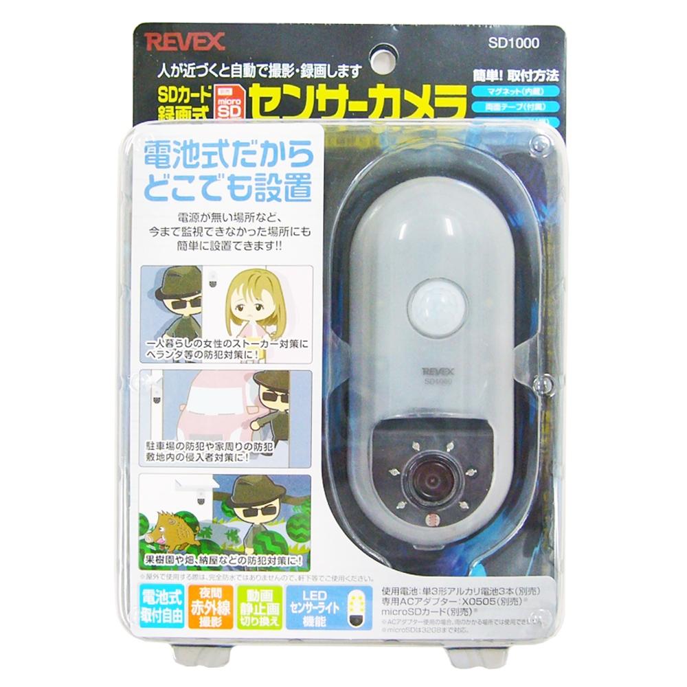 REVEX(レーベックス) センサーカメラ SD1000