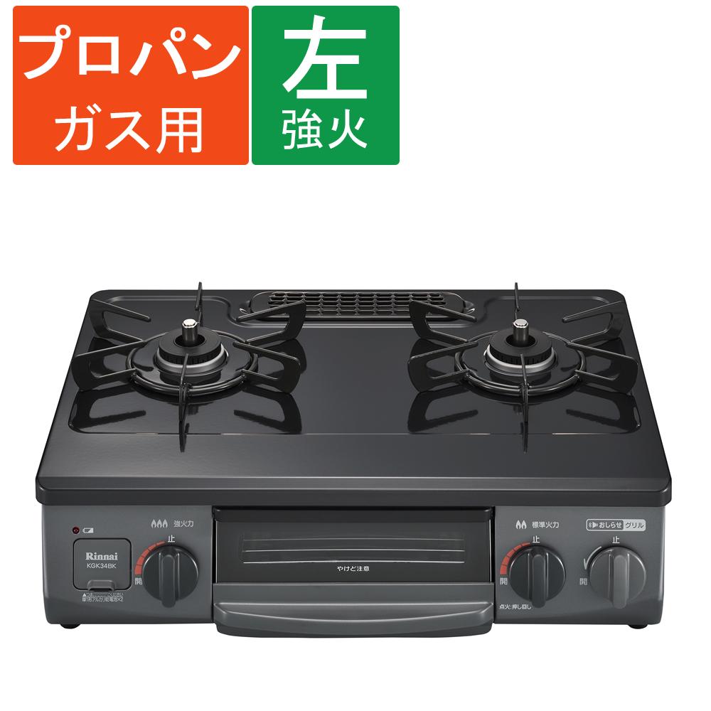 リンナイ (Rinnai) 【プロパンガス用】ガステーブルKGK34BKL (LPガス 左強火力)