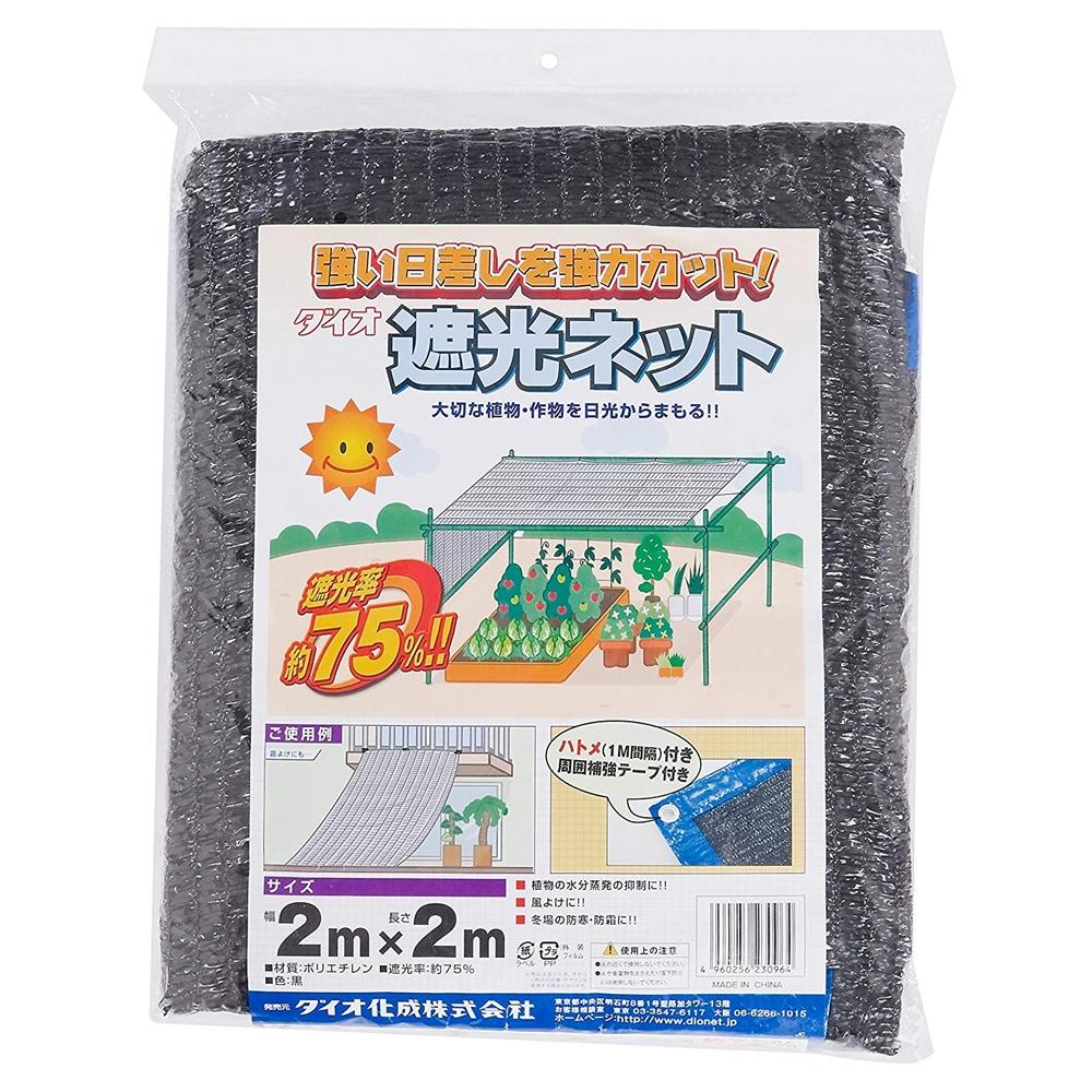 ダイオ化成 ラッセル遮光網 遮光率75% 黒 2X2m 材質:ポリエチレン