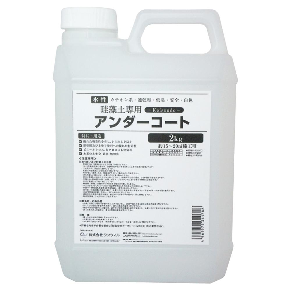 ワンウィル Easy&Color専用アンダーコート 2kg 3793060025