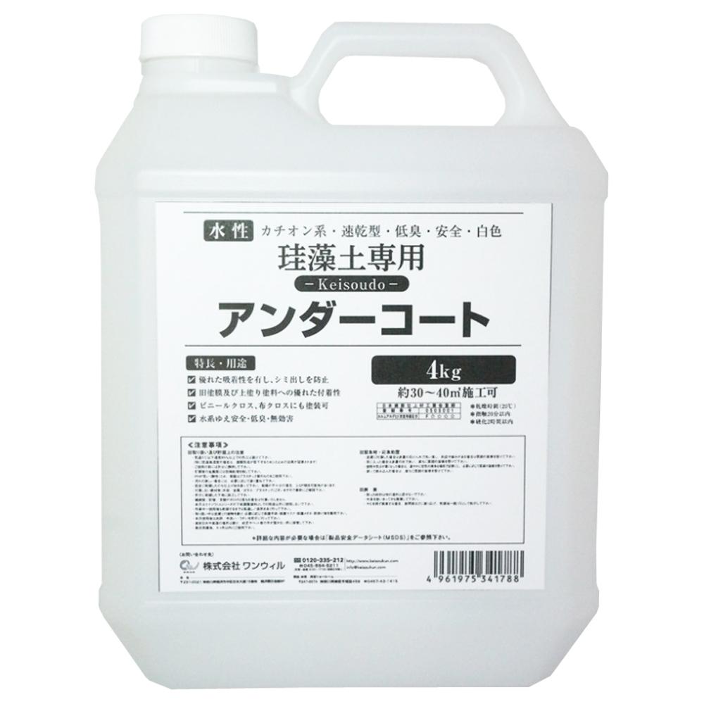 ワンウィル Easy&Color専用アンダーコート 4kg 3793060026