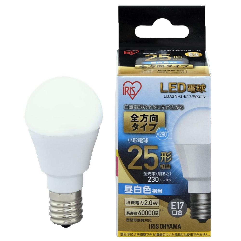 アイリスオーヤマ(IRIS OHYAMA) LED電球 E17 全方向タイプ 昼白色 25形相当(230lm)LDA2N-G-E17/W-2T5
