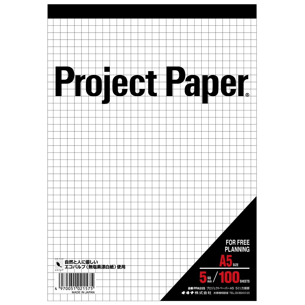 プロジェクトペーパー A5 5mm PPA55S