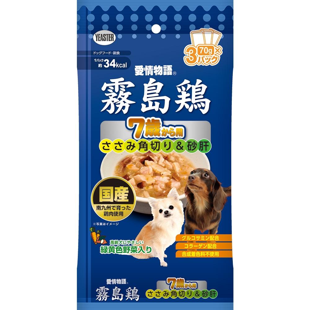 ※※※霧島鶏 7歳から用 ささみ角切り&砂肝 70g×3P