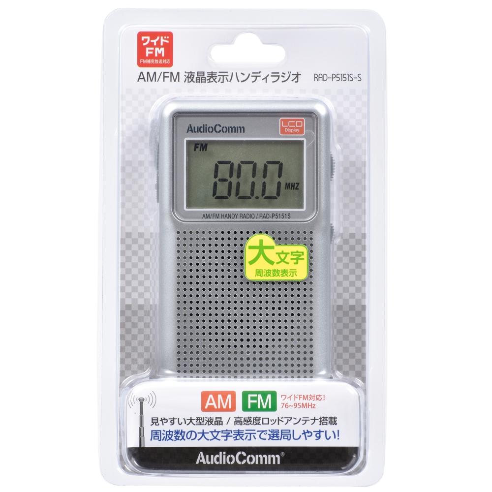 液晶表示ラジオ RAD−P5151S−S