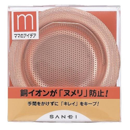SANEI 『排水口のゴミ受け』 流し排水栓カゴ浅型 銅製大 PH6970F-2-L