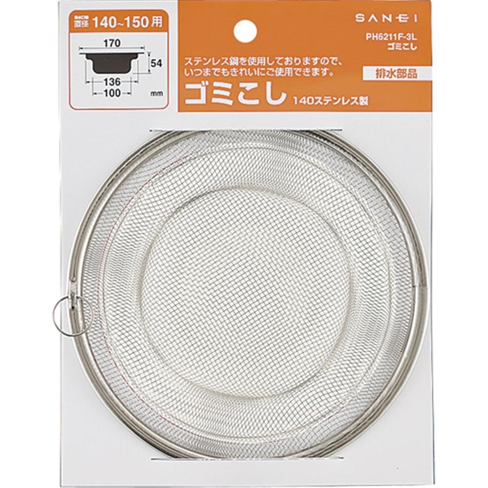 SANEI 【キッチンの排水口用ストレーナー 】 ゴミこし ステンレス PH6211F-3L