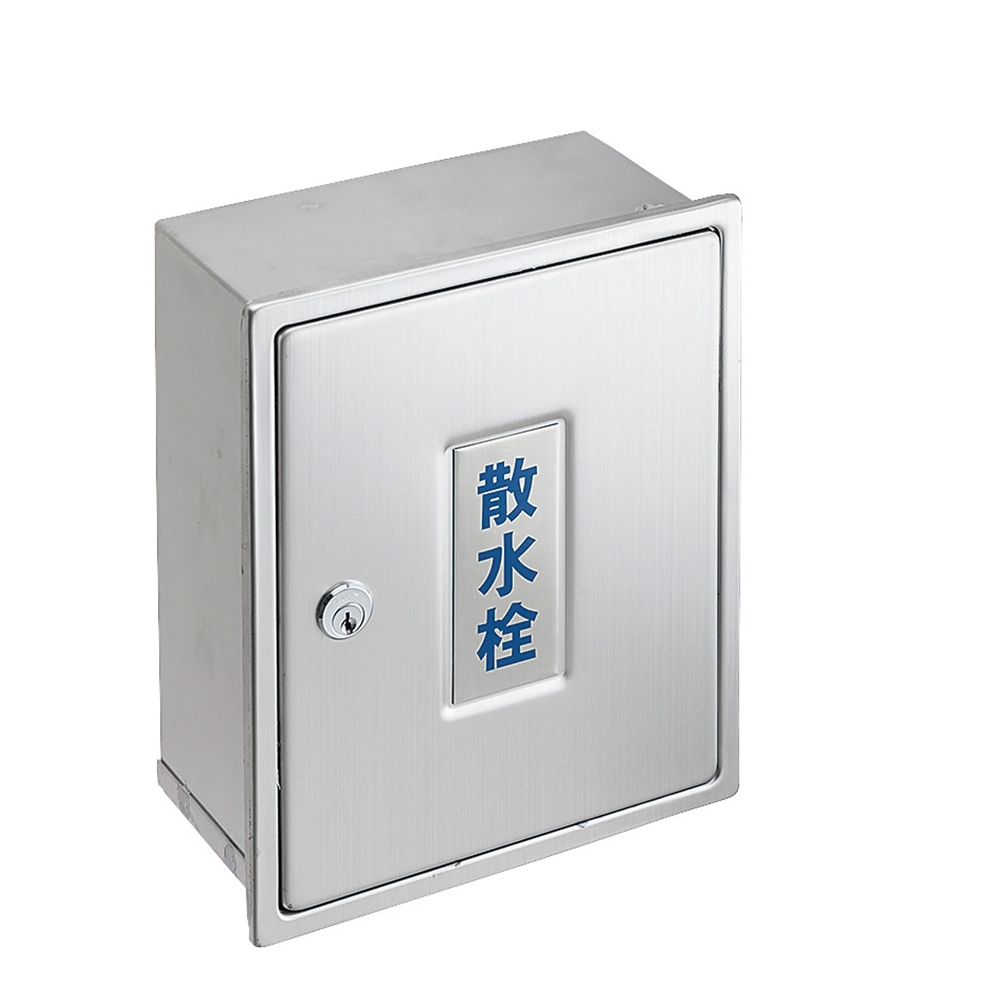 SANEI 【壁面用】 カギ付散水栓ボックス ヘアライン仕上げ