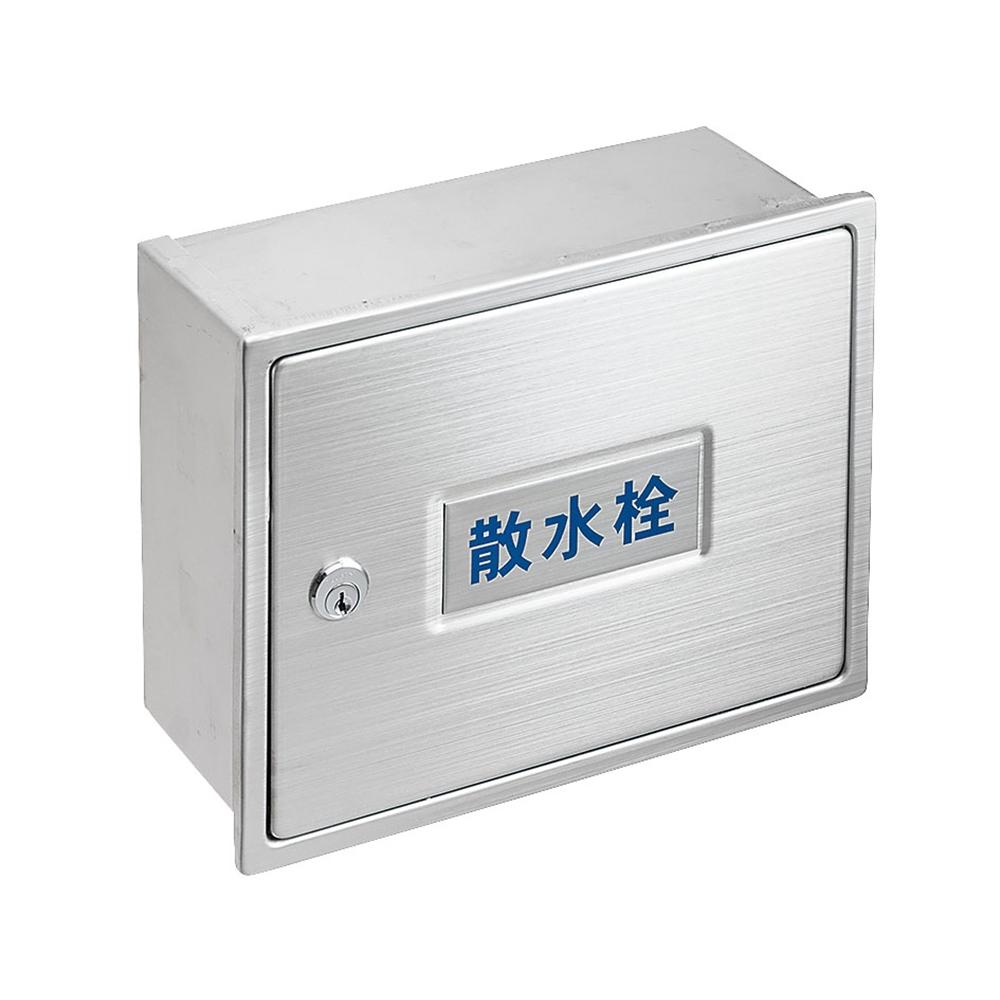 SANEI 【壁面用】 カギ付散水栓ボックス