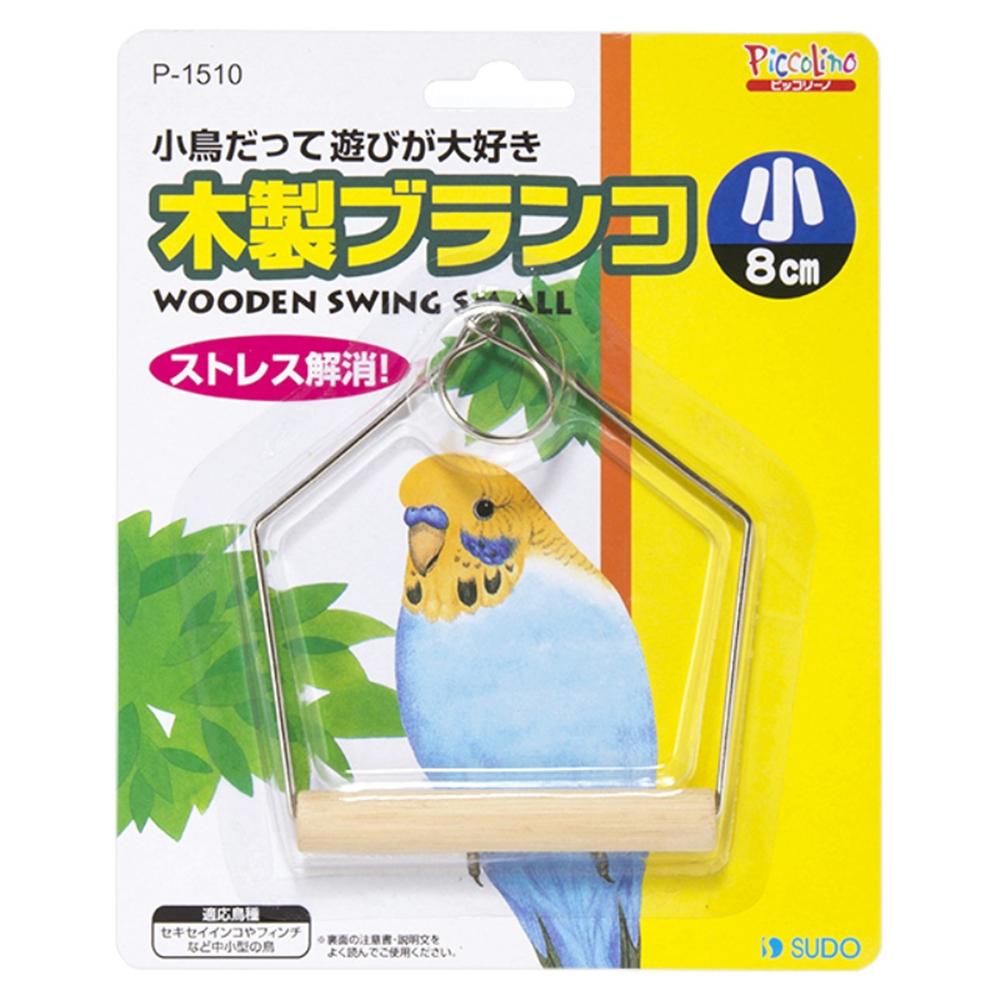 木製ブランコ小 小鳥用ブランコ