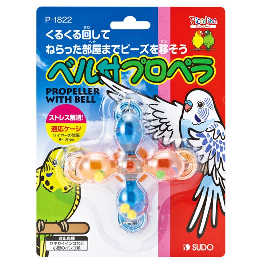 ベル付プロペラ 小鳥用 おもちゃ