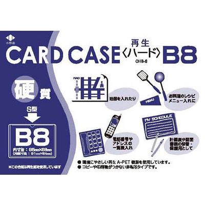 小野由 リサイクルカードケース OHB-8