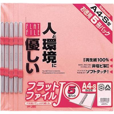 ナカバヤシ フラットファイル5P ピンク FFJ805P