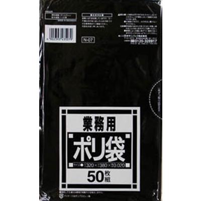 サニパック N−07サニタリー用黒 50枚 N-07