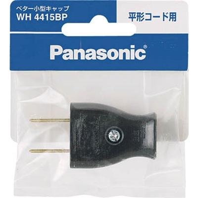 Panasonic ベター小型キャップ ブラック WH4415BP