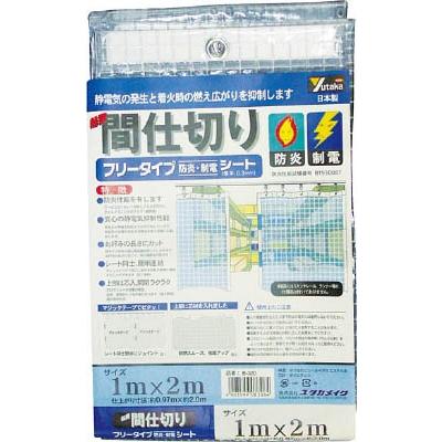ユタカ シート 簡易間仕切り防炎・制電 1m×2m クリア B320 (1MX2M)