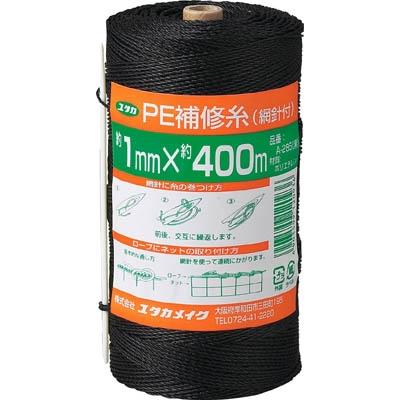 ユタカ 補修糸 PE補修糸 1.0mm×400m ブラック A-285
