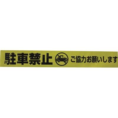 ユタカ テープ 標識テープ「駐車禁止」 70mm×50m AT-12