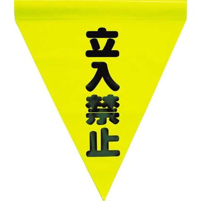 ユタカ 安全表示旗(筒状・立入禁止) AF-1110