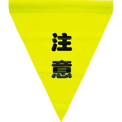 ユタカ 安全表示旗(筒状・注意) AF-1111