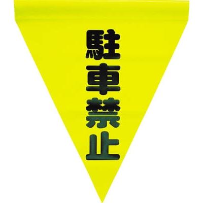 ユタカ 安全表示旗(筒状・駐車禁止) AF-1112