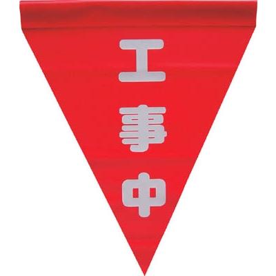 ユタカ 安全表示旗(筒状・工事中) AF-1120