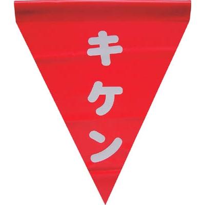 ユタカ 安全表示旗(筒状・キケン) AF-1125