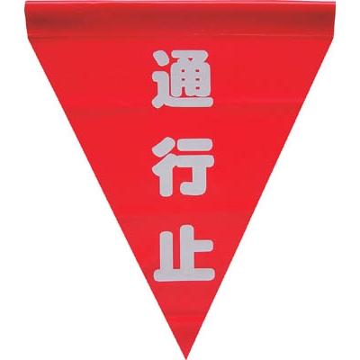 ユタカ 安全表示旗(筒状・通行止) AF-1126