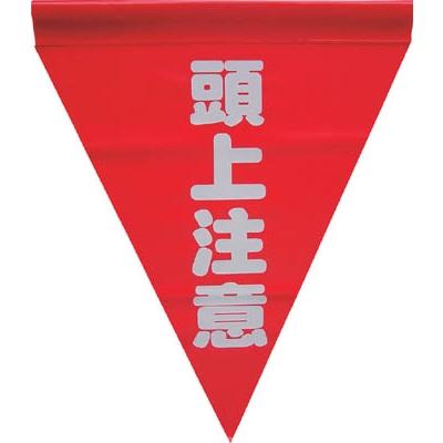 ユタカ 安全表示旗(筒状・頭上注意) AF-1127