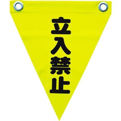 ユタカ 安全表示旗(ハト目・立入禁止) AF-1210