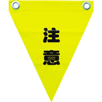 ユタカ 安全表示旗(ハト目・注意) AF-1211