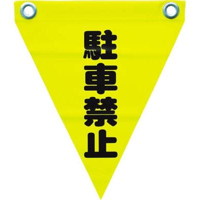 ユタカ 安全表示旗(ハト目・駐車禁止) AF-1212