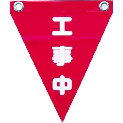 ユタカ 安全表示旗(ハト目・工事中) AF-1220