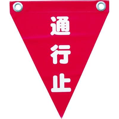 ユタカ 安全表示旗(ハト目・通行止) AF-1226