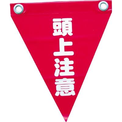 ユタカ 安全表示旗(ハト目・頭上注意) AF-1227