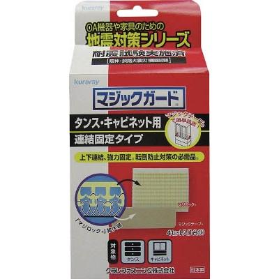 クラレ マジックガード(タンス/キャビネット用) YKG-19